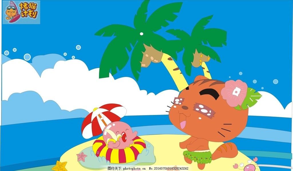 小鸭子 椰子树 海滩 海星 游泳圈 蓝天 白云 设计 动漫动画 动漫人物