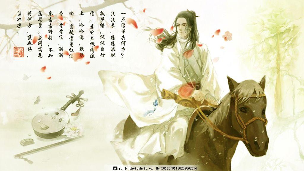 中国古风骑马唯美免费psd素材 古风 背景 平面设计 中国风 人物 马