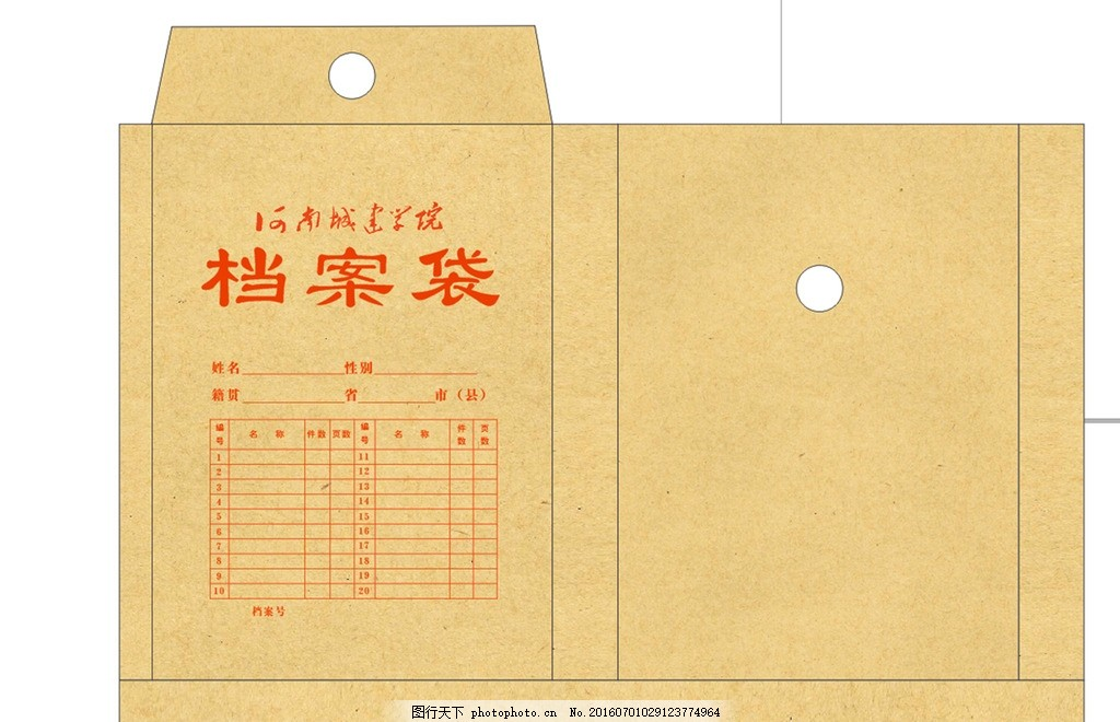 表格 档案袋 排版 公文袋 标志 设计 广告设计 包装设计 cdr