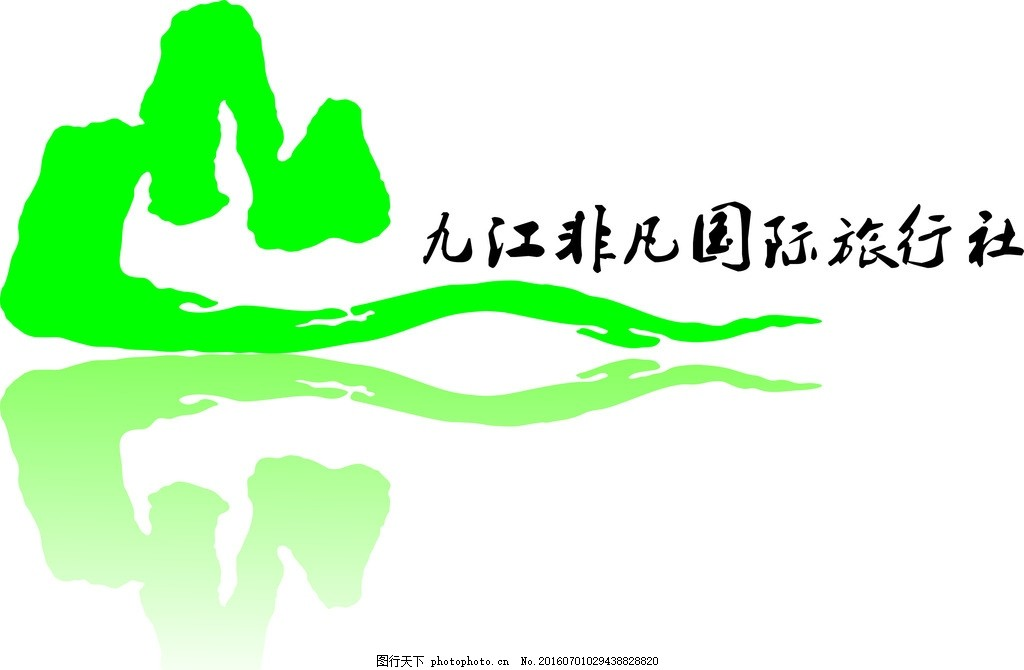 旅行社logo 山水logo