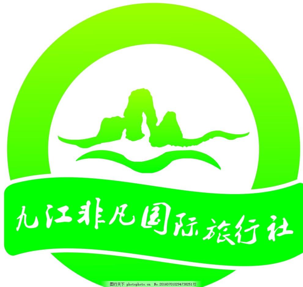 旅行社logo 山水logo 旅行社logo 旅游 山水 风景 绿色 设计 广告设计