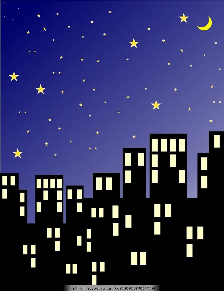 星空下的城市 矢量图 城市夜景 夜晚的城市 城市夜晚风景