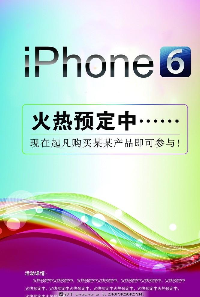 iphone6预定