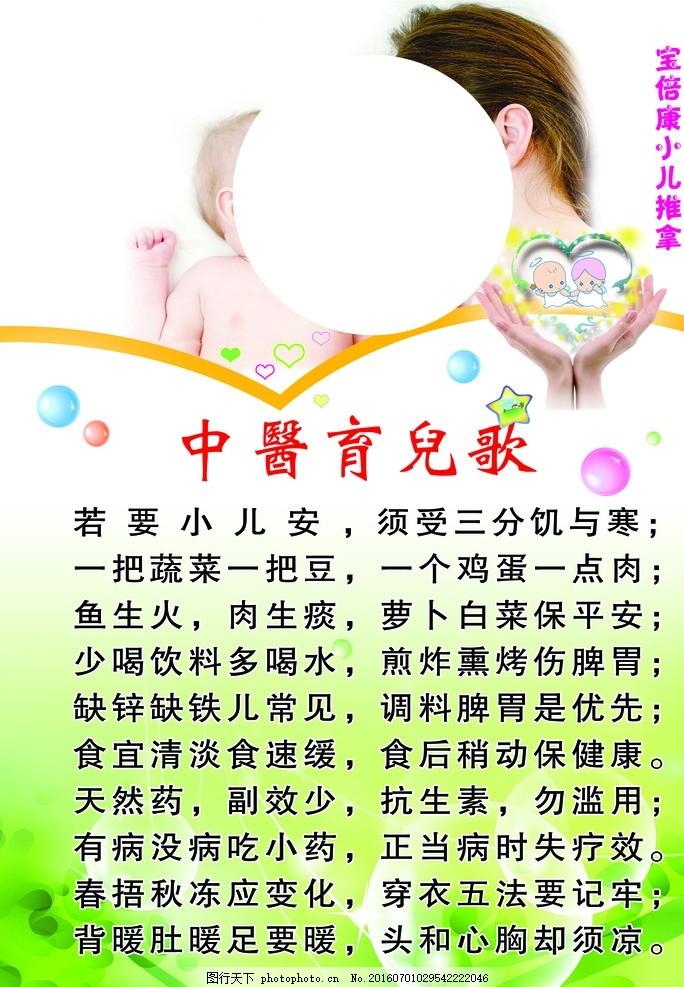 小儿推拿 中医育儿歌 医 育儿 育儿歌 儿童 小儿安 海报展板 设计