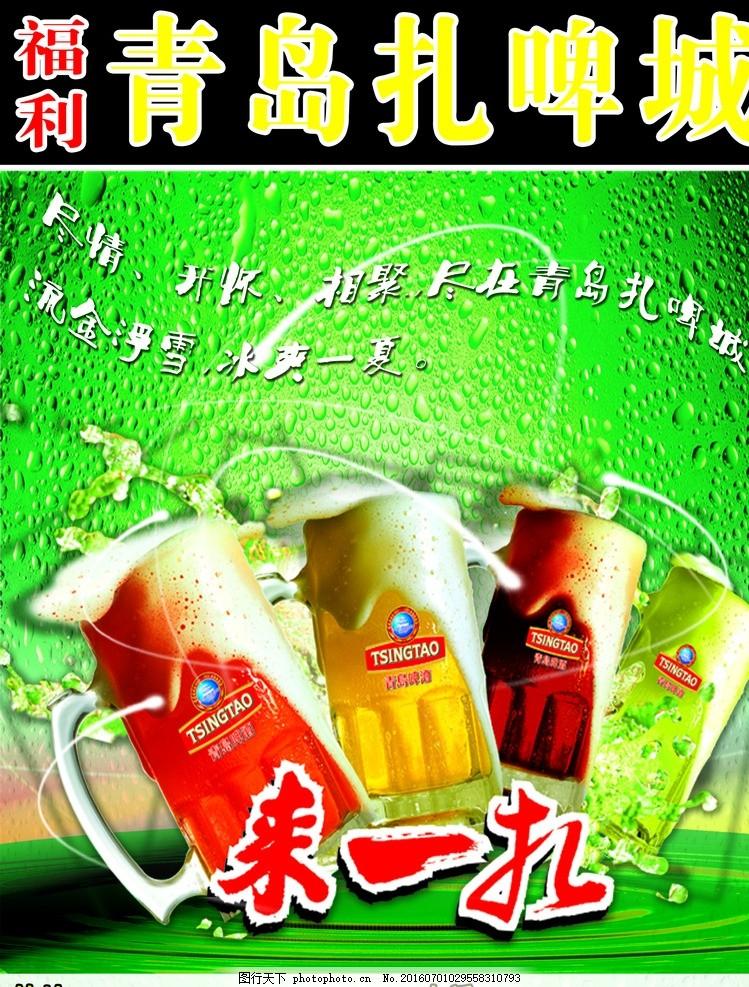 青岛扎啤城宣传海报