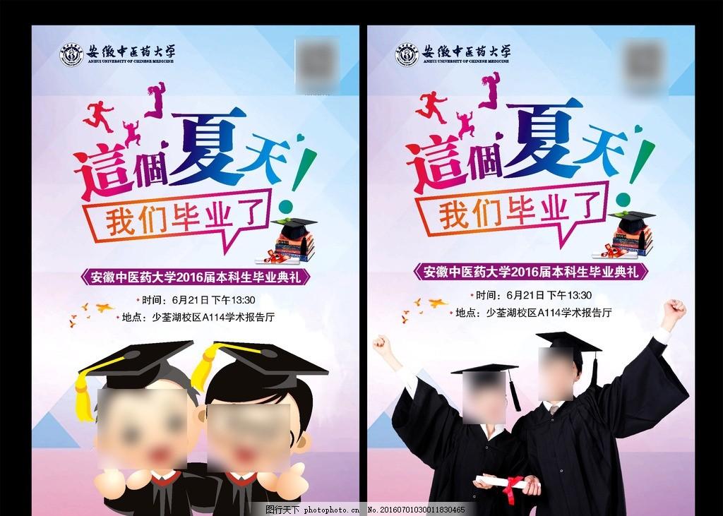 毕业季海报 毕业季 海报 清新 卡通 毕业 设计 广告设计 海报设计 cdr