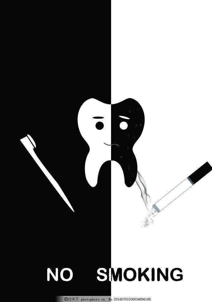 设计图库 广告设计 海报设计  烟的黑白两面 吸烟 戒烟 牙刷 烟灰