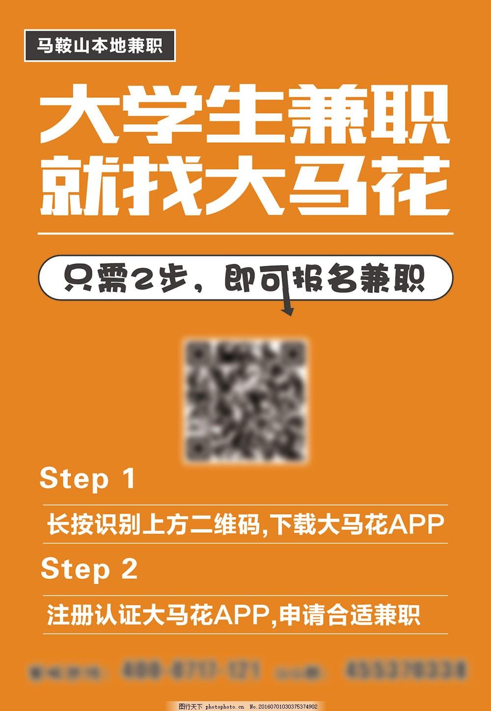 兼职 求职 招聘 大学生 二维码 大马花 简单 宣传单页 海报 边框 手机