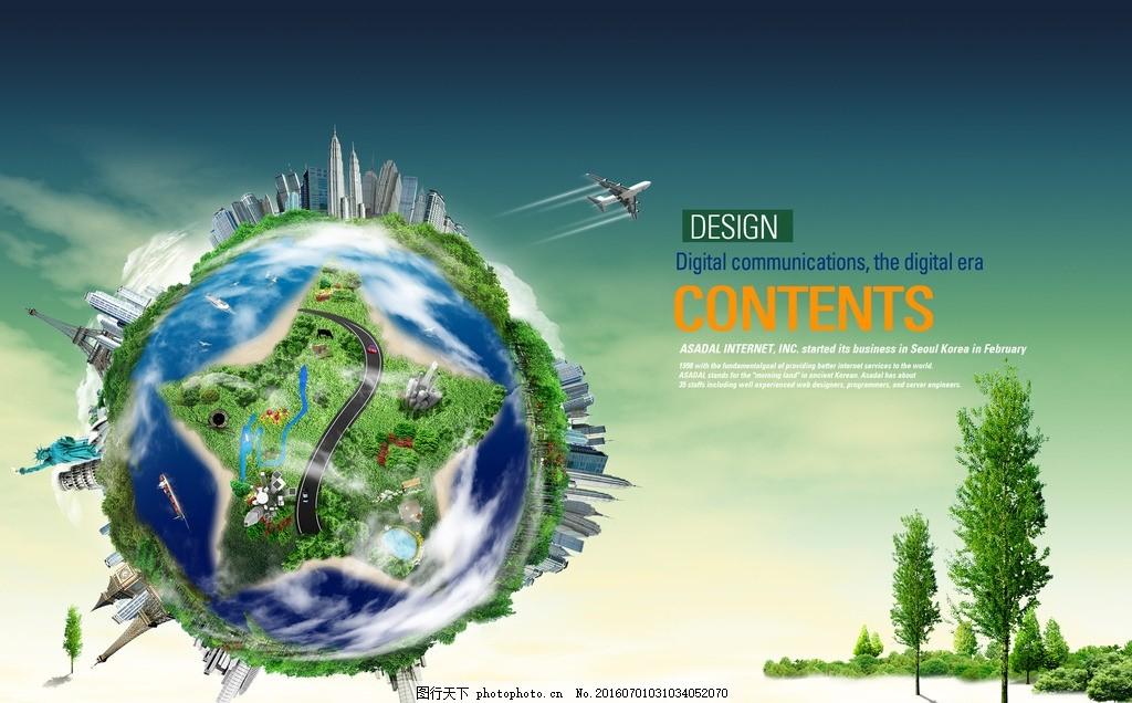 地球 爱护环境 保护地球 节能减排 雾霾治理 地球一小时 空气污染