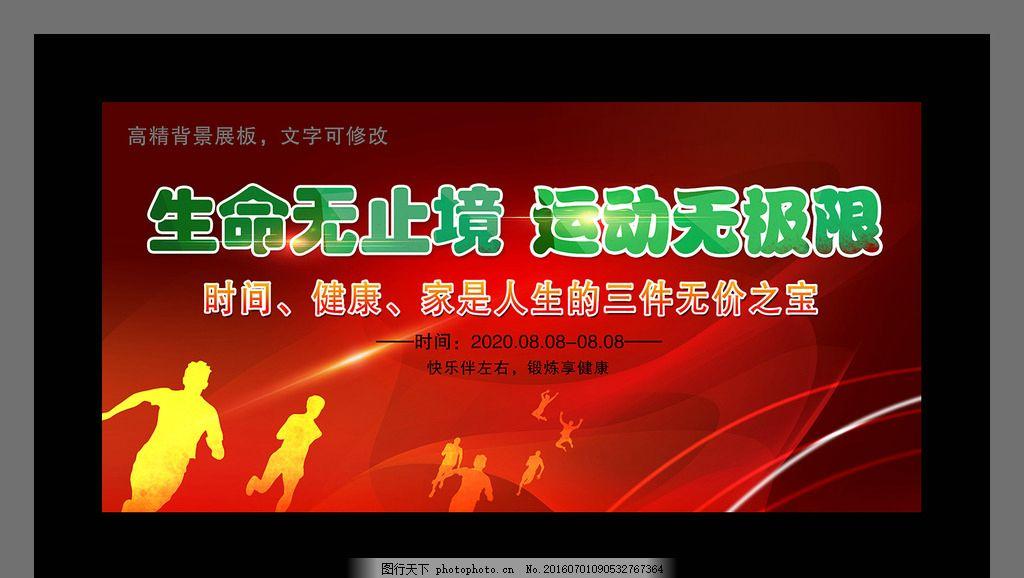 运动展板 背景板 红色背景 运运背景 炫光 高清 热气球 鸽子