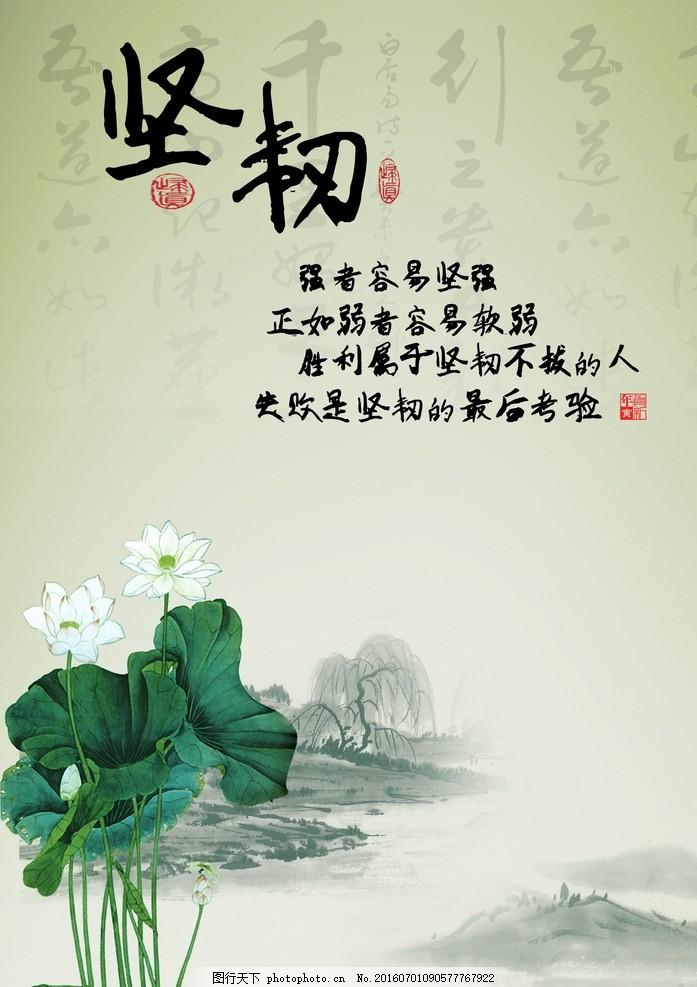 中国风校园文化坚韧 图片下载 荷花 柳树 书法 远山 办公室展板