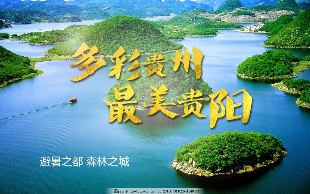 字体 贵州 banner 网站 素材 旅游 贵阳 美丽中国 风景 美景 psd 青色