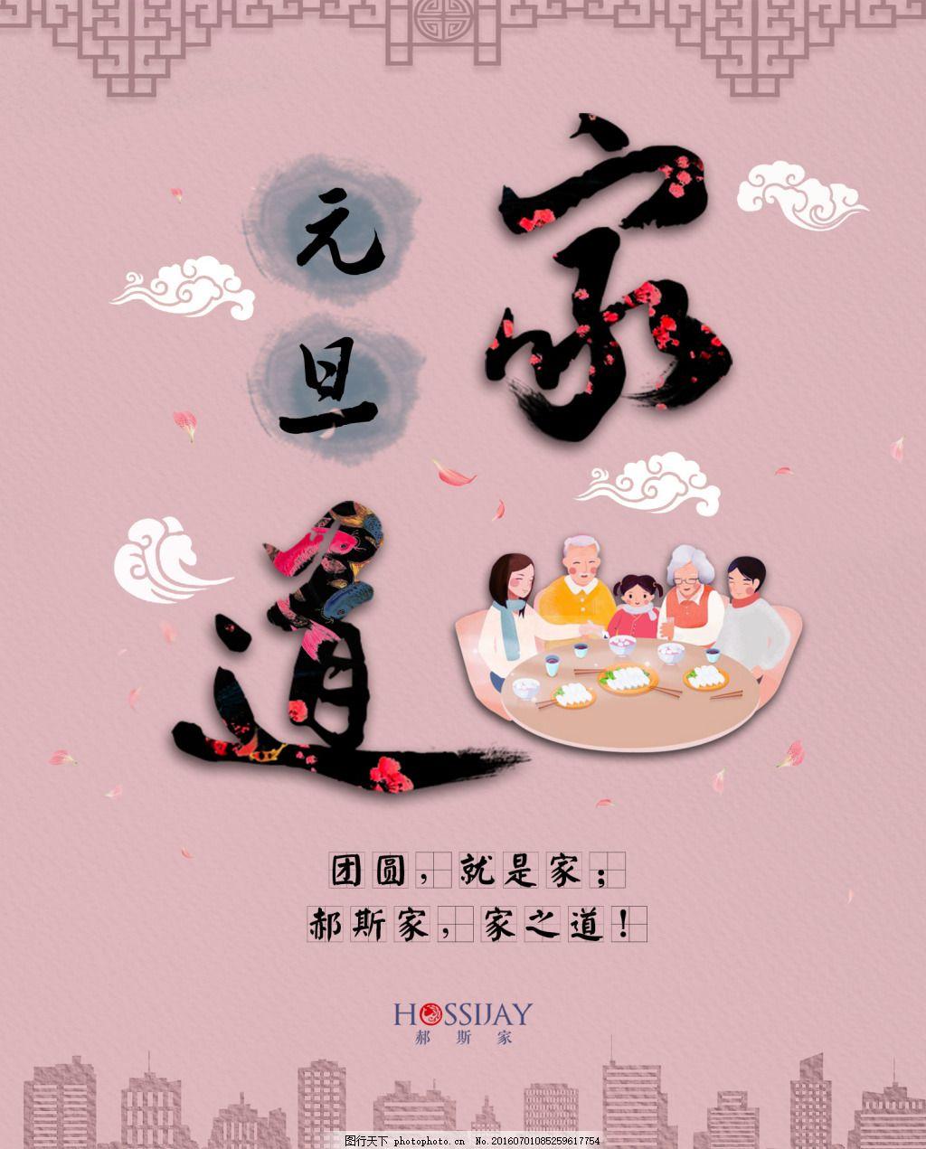 元旦节团圆海报 家 团圆饭 祥云 水墨字体