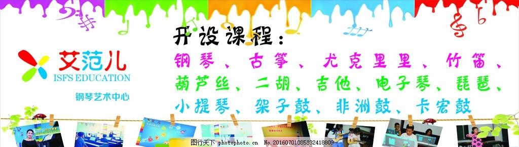 艾范儿 钢琴海报 钢琴学校海报 色彩 刷漆 广告设计