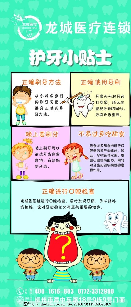 卡通幼儿护齿展架 卡通背景 爱牙 护牙知识 牙齿矫正 海报 口腔