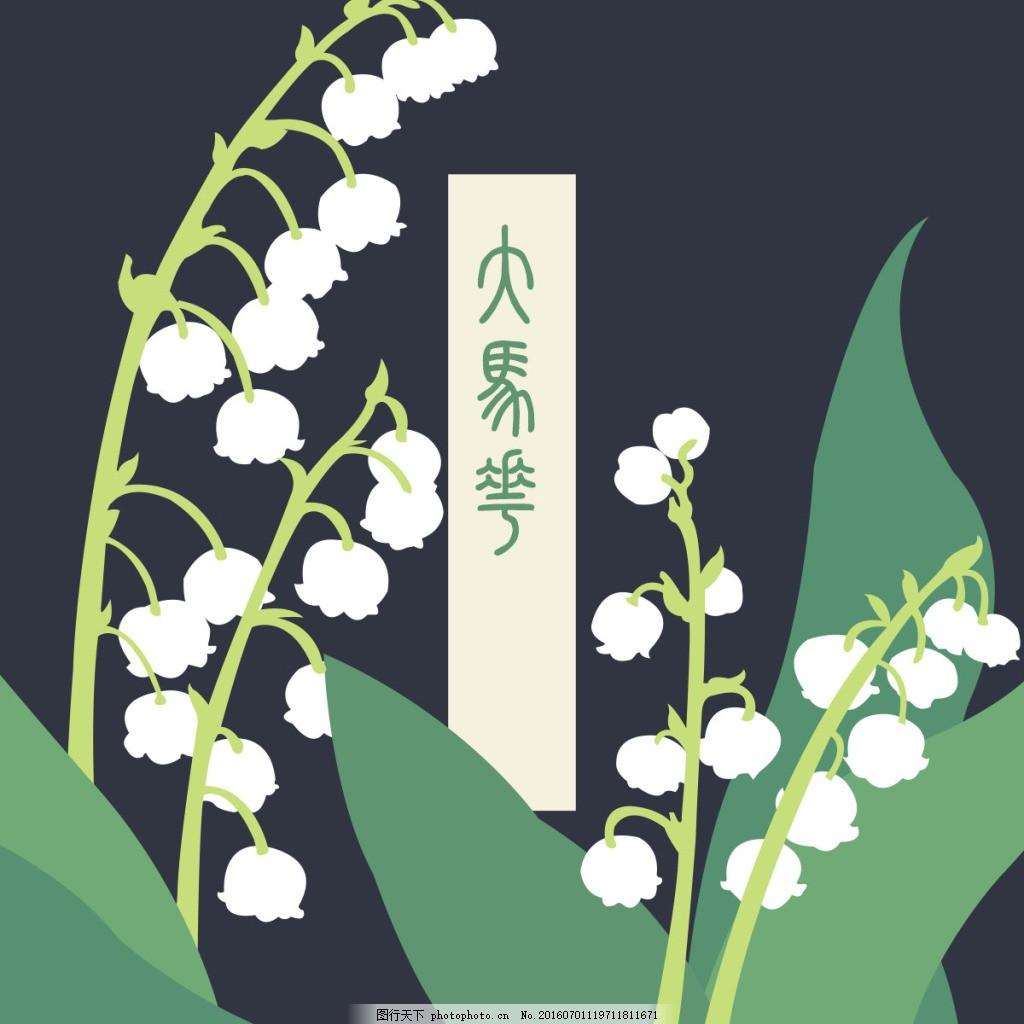 铃兰花木图片 图像化古书