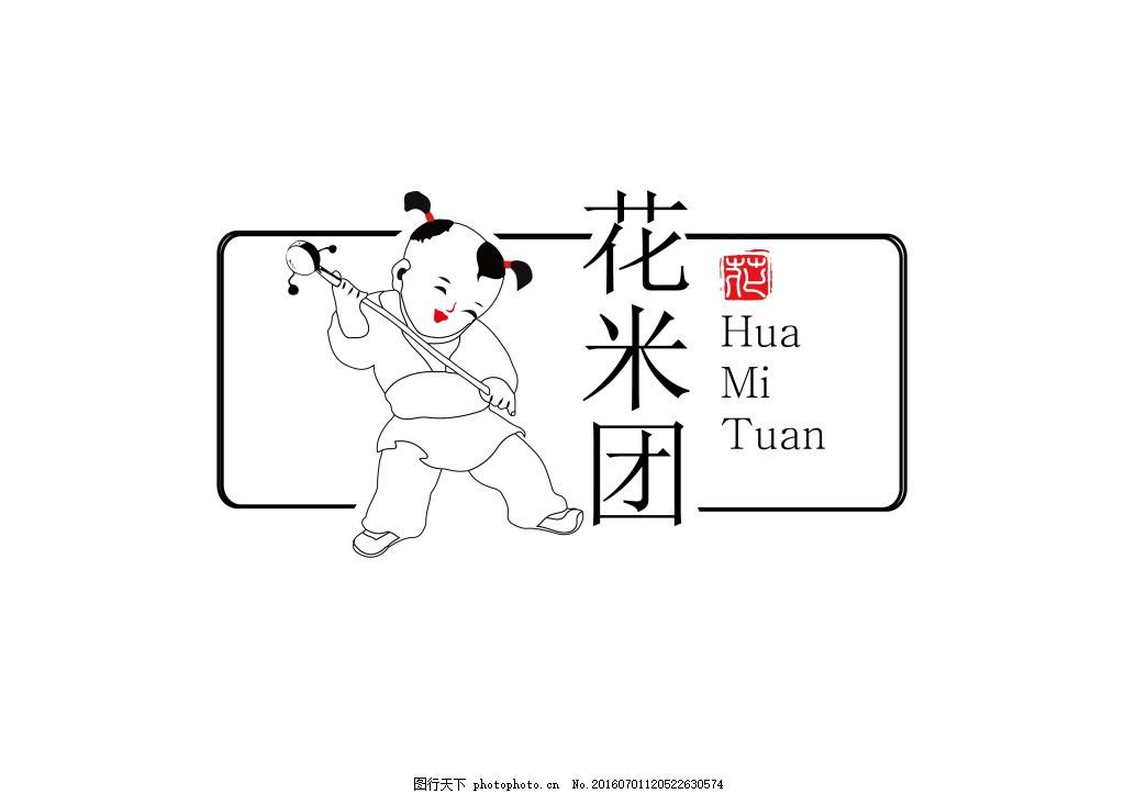 花米团 logo标志 标志设计