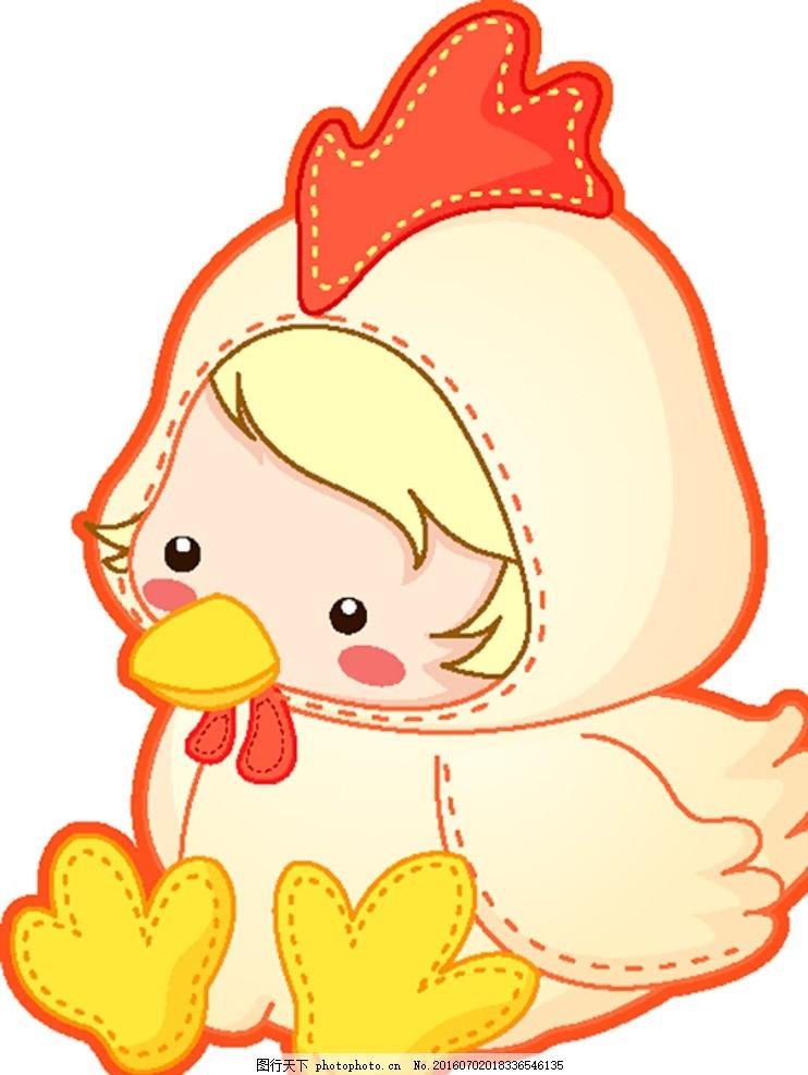 鸡宝宝 卡通 动物 生肖 可爱 宝宝 鸡 动物 设计 动漫动画 动漫人物