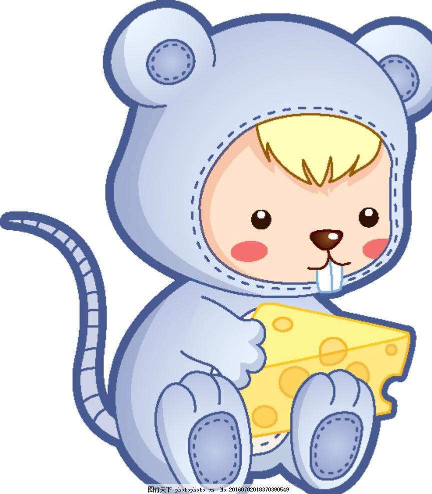 鼠宝宝 卡通 动物 生肖 可爱 宝宝 老鼠 动物 设计 动漫动画 动漫人物