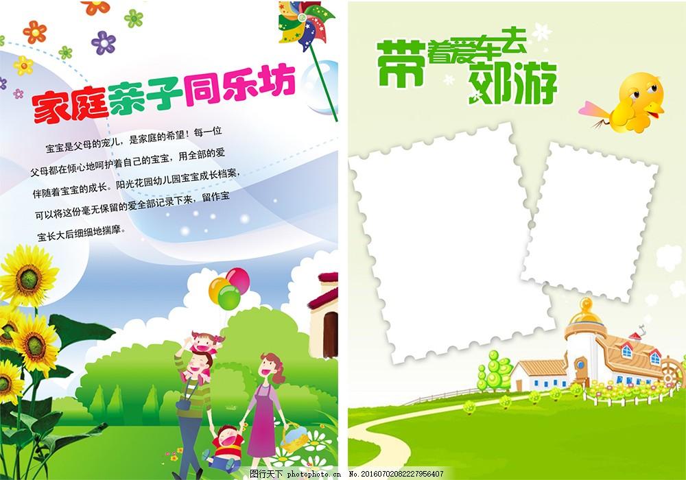 幼儿园成长足迹相册图片
