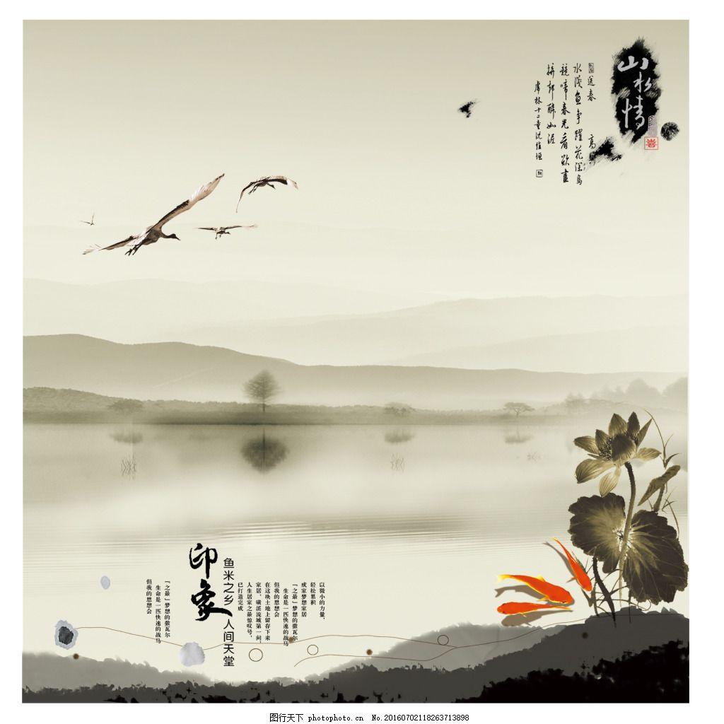 中国风 水墨 海报素材 背景素材 免费素材 白鹤 墨迹 莲花 中国画