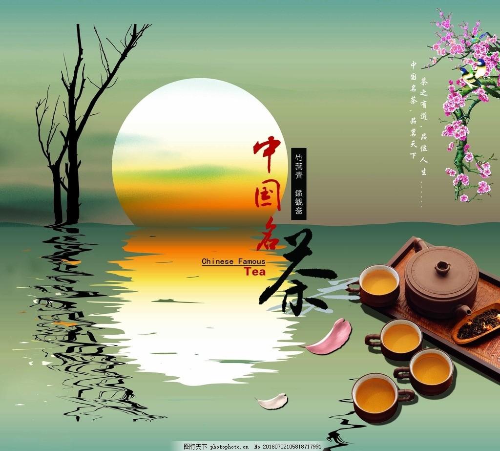 中国茗茶 茶文化 月亮 茶杯 茶壶 茗茶 淡雅背景 水波 水纹 展板 设计