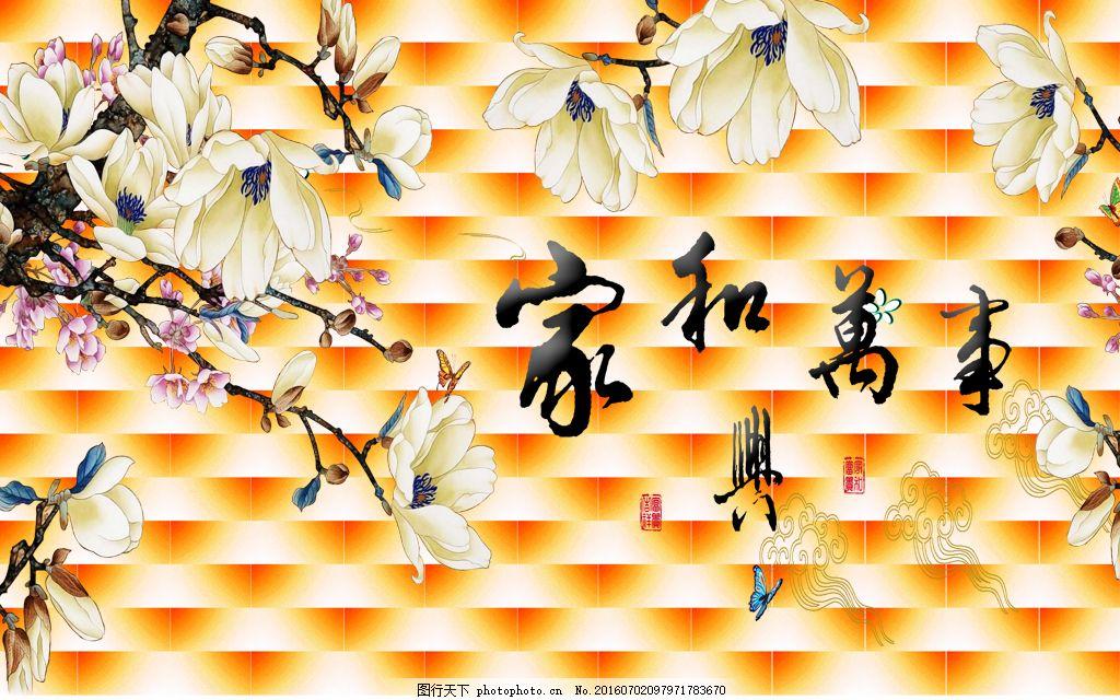 立体背景墙 玉兰花 家和万事兴 壁画 黄色