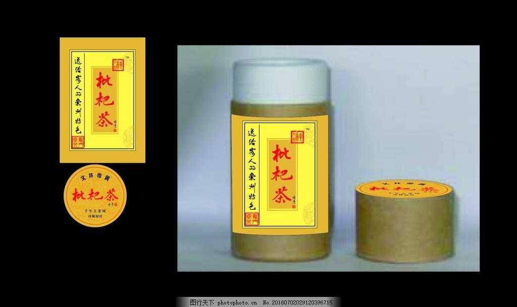 枇杷茶包装 茶叶 包装 枇杷茶 不干胶 茶 圆筒包装 设计 广告设计