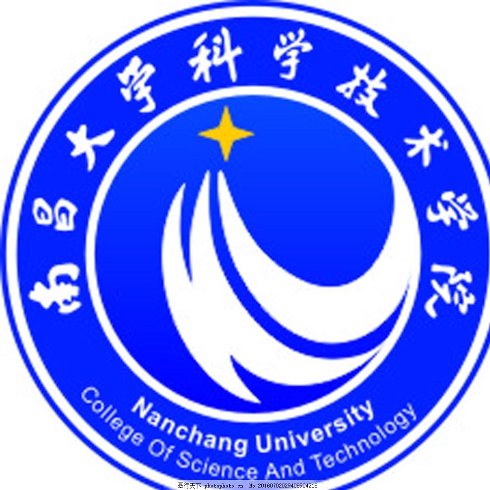 南昌大学科学技术学院logo