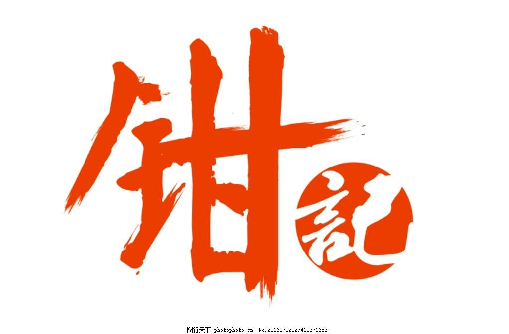 龙虾logo设计