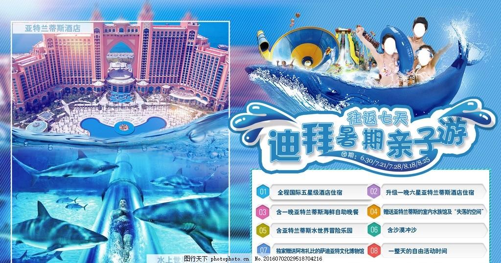 暑假亲子游 迪拜 暑假 亲子 孩子 大人 旅游 旅游海报 海报 阿拉伯