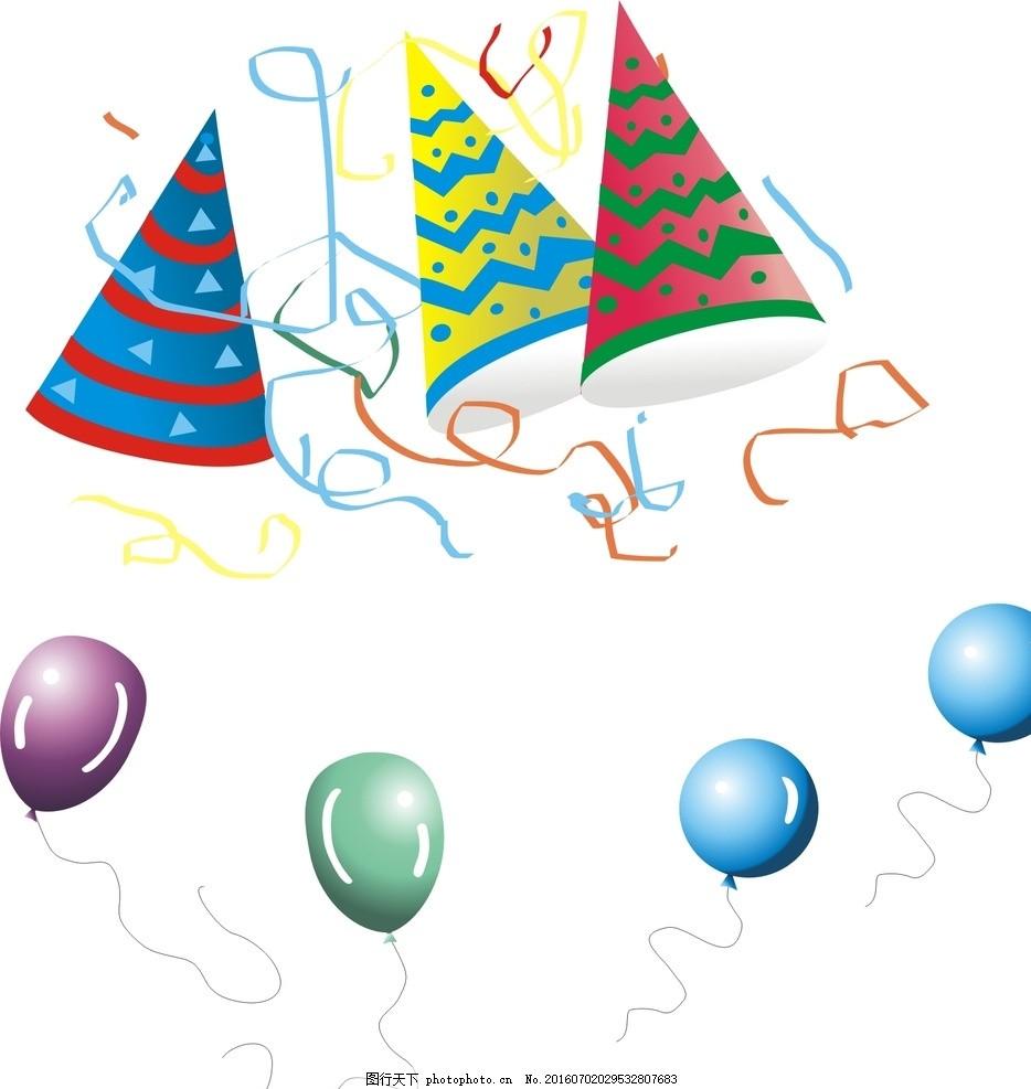 气球 生日帽子 卡通素材 可爱 手绘素材 儿童素材 幼儿园素材