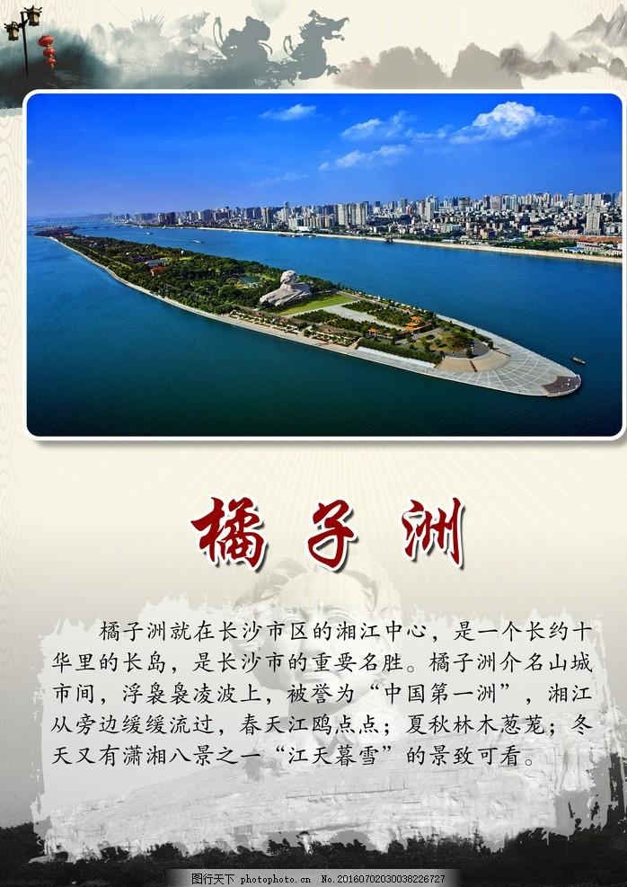 橘子洲 湖南 风景区 地区 海报