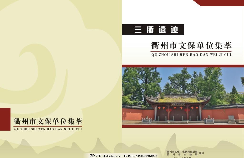 文保局画册封面 文物保护局 旅游 景点 画册      设计 广告设计 画册