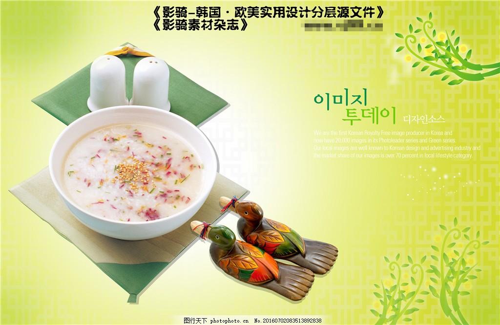 清新美食菜谱 小清新 美食海报 韩式海报 韩式菜谱 菜单 菜单设计图片