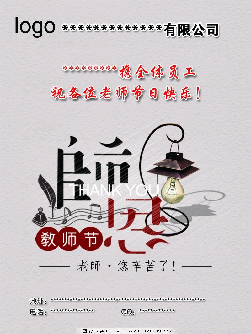 教师节宣传海报 教师节海报 难