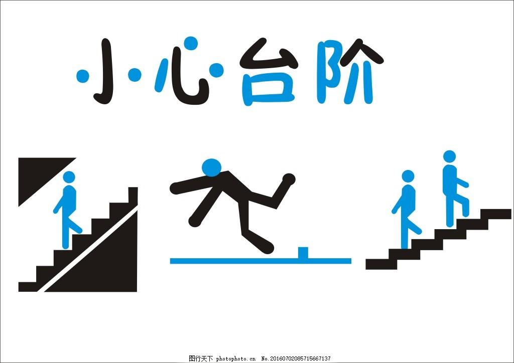 海报设计 商业海报  小心台阶 阶梯小标识 注意脚下安全 常用小图标