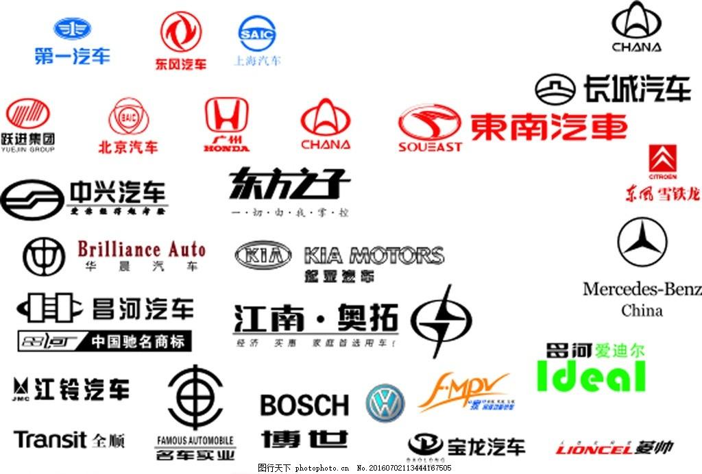 汽车标志100多种矢量图 奔驰 大众 保时捷 标志 汽车 矢量图 设计