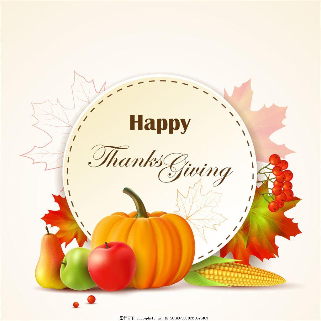 秋天蔬菜枫叶感谢卡 卡通 食物 美食 卡通背景 蔬菜水果 生物世界