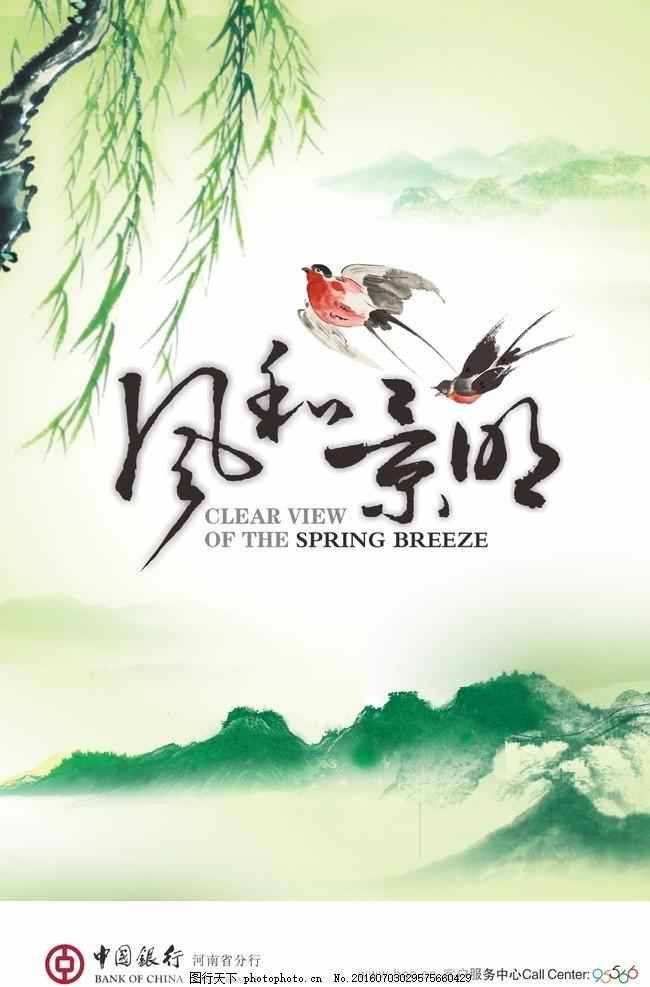 水墨画海报背景素材 海报素材 山水画 雁子 垂柳 风和景明