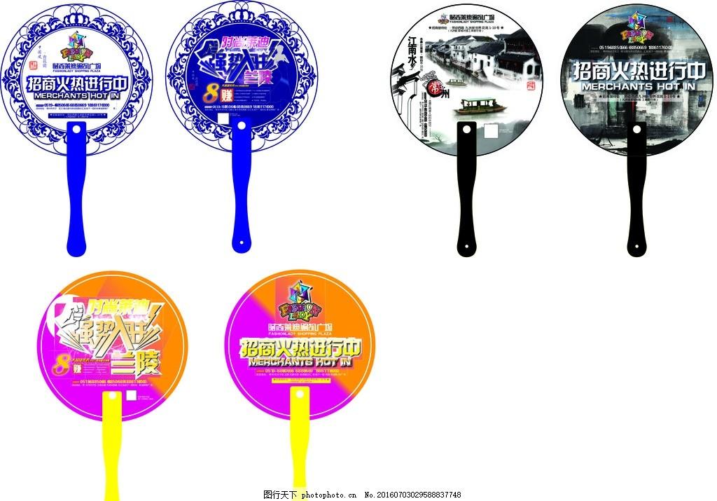 青花瓷广告扇 水墨 风格 矢量广告扇 中国风 水墨风格 圆形扇子