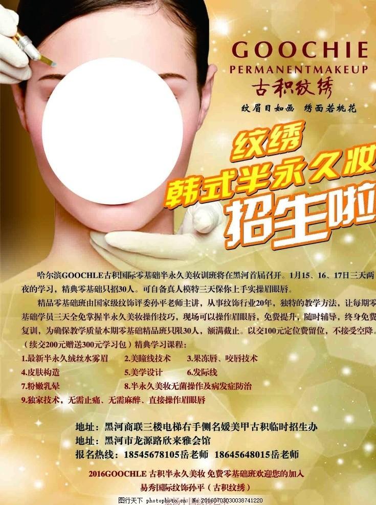 美容 纹绣 招生 美体      传单 宣传 美容/美甲/纹绣/减肥 设计 广告