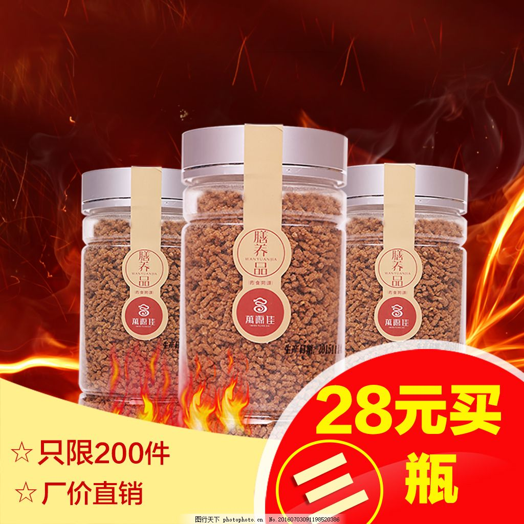 红糖姜茶主图 直通车车图 姜茶车图 创意图 红糖姜茶活动图 红色