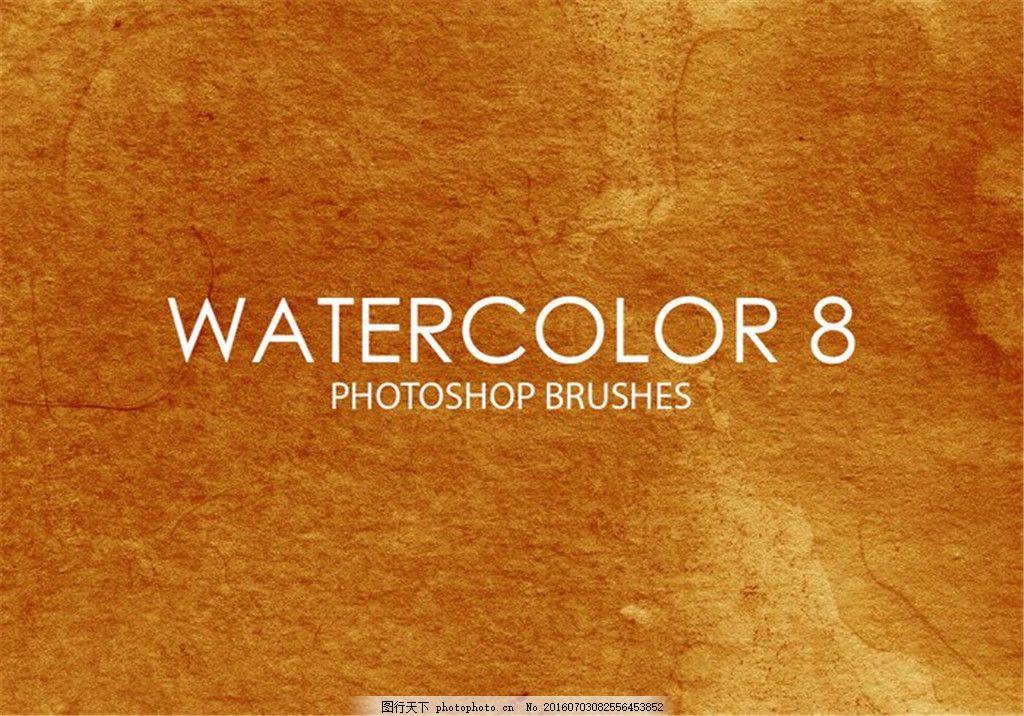 免费15个水彩纹理素材photoshop笔刷免费下载 水彩笔刷 psd 棕色