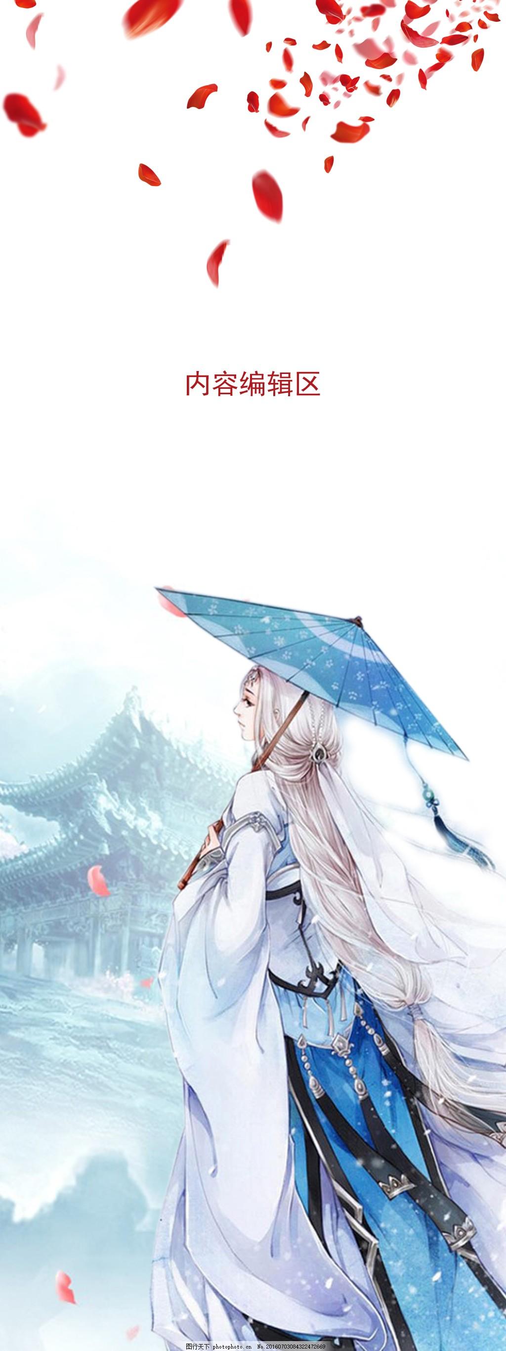 古风精美展架设计模板海报画面 中国风 古风人物 唯美人物 古典人物