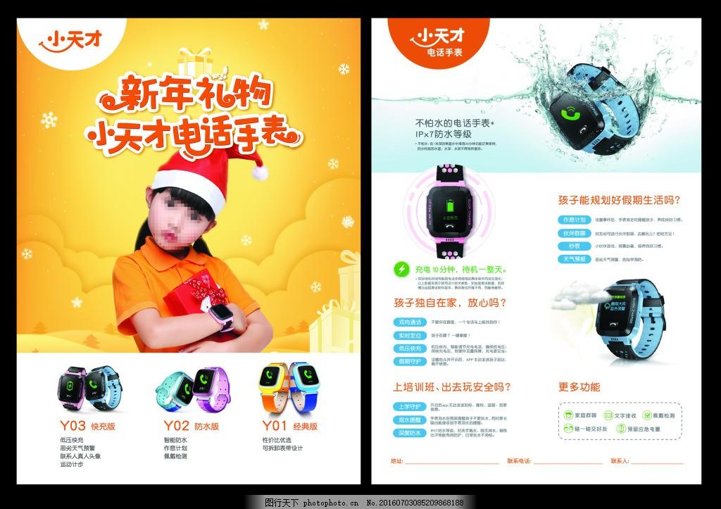 小天才圣诞元旦新年彩页 小天才电话手表 小天才儿童电脑 小天才海报