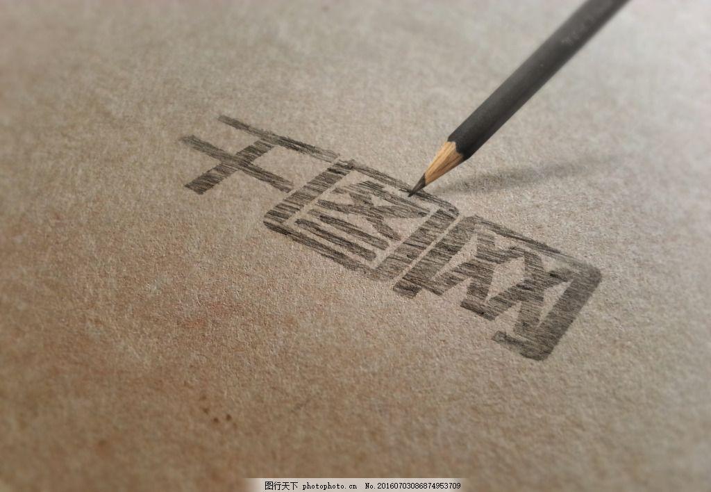 铅笔手绘logo样机素材