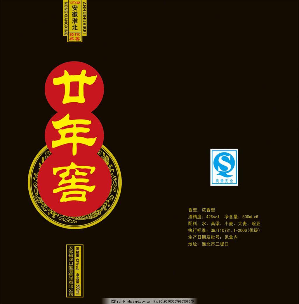 白酒包装盒背景设计图片