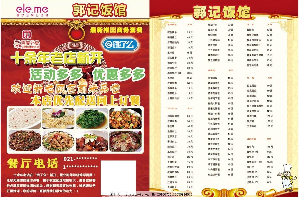 菜单 酒店宣传单 菜品 饿了么 百度外卖 饭店单页 菜品单页 宣传单