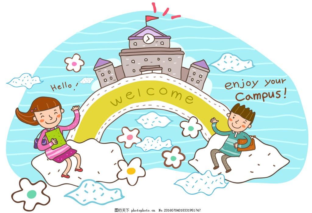 卡通儿童 插画 绘画 世界 人物 开学啦 上学 同学 小学生 教师节 校园
